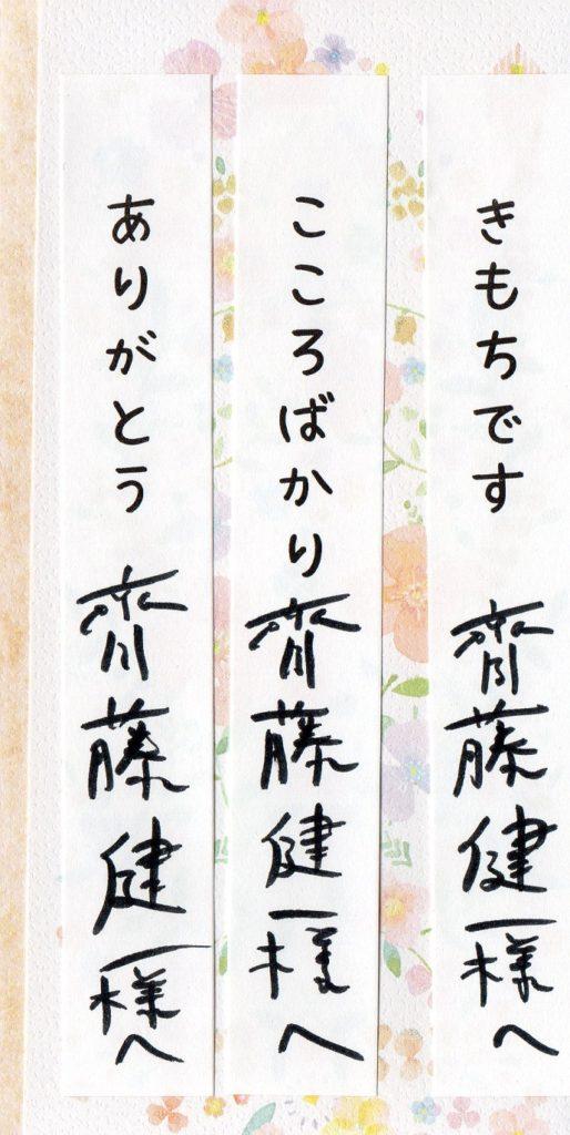 齋藤健一さんへのお礼③
