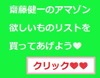 齋藤健一にプレゼントしよう!!!
